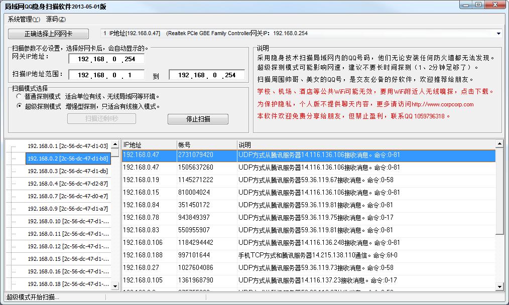 局域网QQ扫描获取到局域网内的QQ号痴汉必备